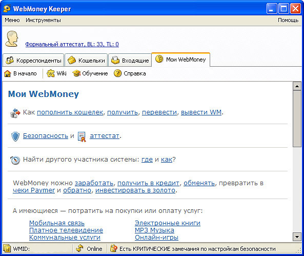 Как инсталлировать на компьютер WebMoney Keeper Classic